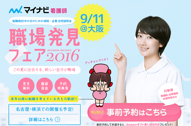 マイナビ、看護師のための初転職イベント・合同病院説明会を9/17名古屋、9/24横浜で開催