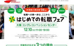 リクナビNEXT主催「はじめての転職フェア」大阪 が12.10(土)開催