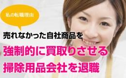 [私の転職理由] 自社商品を強制的に買取させられる会社を退職(茨城県・女性23歳)