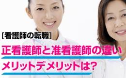 正看護師と准看護師の違いは?メリットデメリットは? [看護師の転職]
