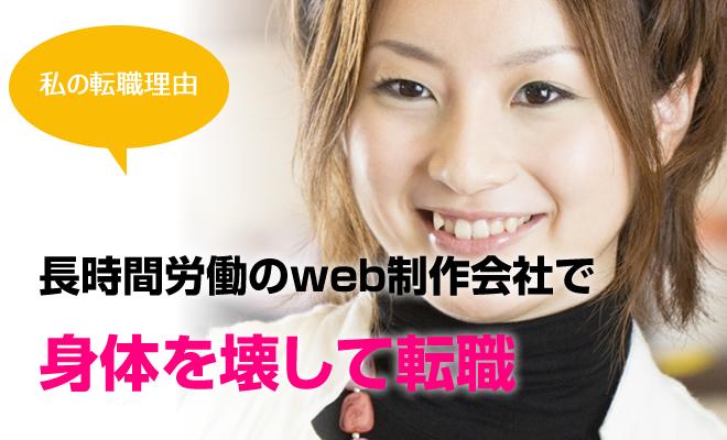 [私の転職理由] 長時間労働のWeb制作会社で身体を壊し退職、同業他社へ(沖縄県・女性25歳)