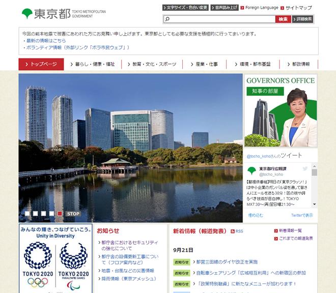 東京都庁、10月中旬から毎日20時に全庁一斉消灯で全職員退庁へ(長時間労働の是正)