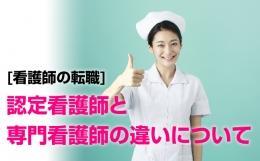 [看護師の転職] 認定看護師と専門看護師の違いについて