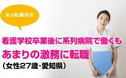 [私の転職理由] 看護学校卒業後に系列病院で働くもあまりの激務に転職(愛知県・女性27歳)