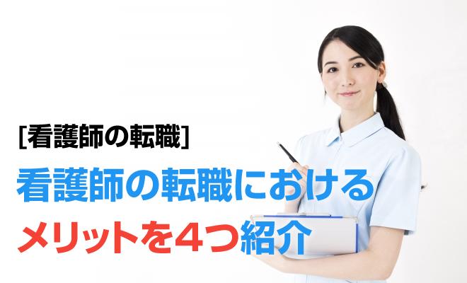 看護師の転職におけるメリットを4つ紹介 [看護師の転職]