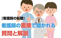 看護師の面接で聞かれる質問と解説 -その1 [看護師の転職]