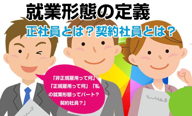 就業形態の定義(正社員とは?契約社員とは?)