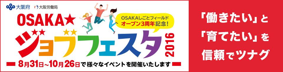 3周年記念の「OSAKA ジョブフェスタ2016」が10/26まで開催、就職に役立つ様々なセミナーを用意