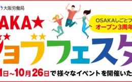 3周年記念「OSAKA ジョブフェスタ2016」を10/26まで開催、就職に役立つセミナーが多数