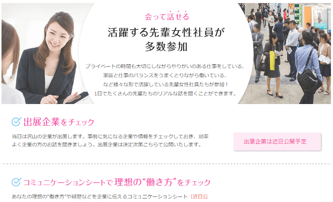 【女性限定】リクナビNEXT「私の転職フェア」名古屋 が2016.11.23(祝)開催(登録でQUOカード)