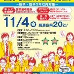 既卒3年以内対象の 「東京・合同企業説明会」が2016年11月4日に開催