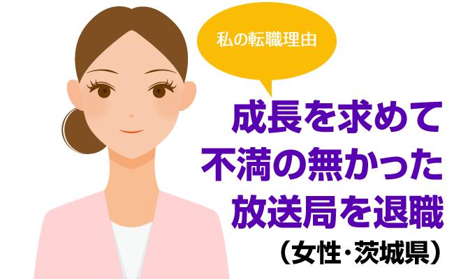 [私の転職理由] 成長を求めて不満の無かった放送局を退職(茨城県・女性34歳)