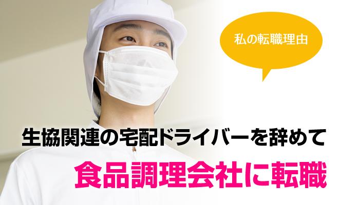 [私の転職理由] 生協の宅配ドライバーを辞めて、食品調理会社に転職(埼玉県・男性33歳)