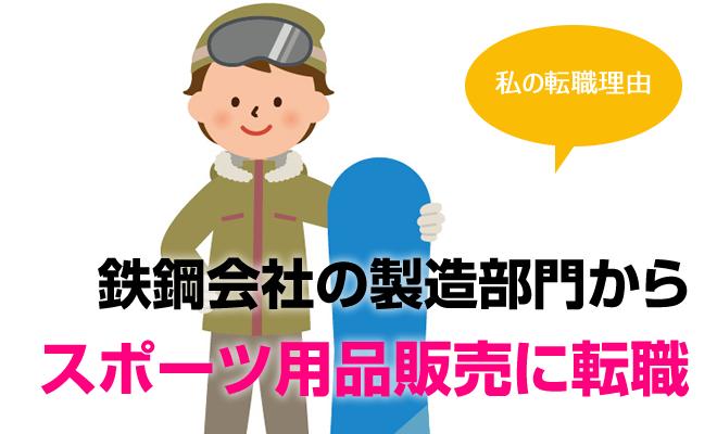 [私の転職理由] 鉄鋼会社の製造部門から、スポーツ用品販売業に転職(兵庫県・男性26歳)