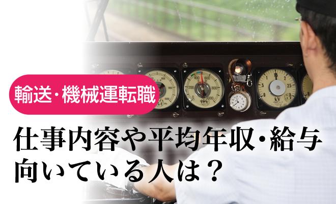 輸送・機械運転職に転職-仕事内容や平均年収・給与、向いている人を解説