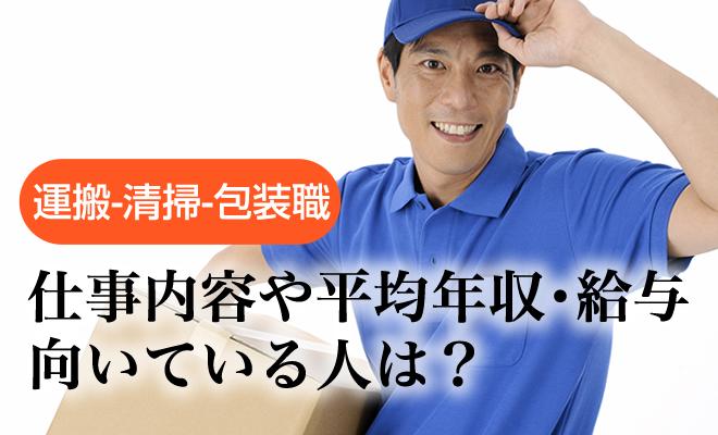 運搬・清掃・包装職に転職-仕事内容や平均年収・給与、向いている人を解説
