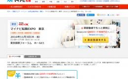 マイナビ転職EXPO 東京