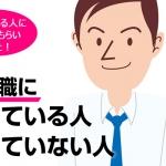 営業職に向いている人、向いていない人-性格、能力、適職性など