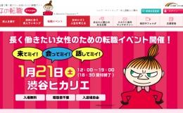 女の転職@type 転職フェアが2017年1月21日(土)に渋谷ヒカリエで開催