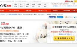 「マイナビ転職EXPO 東京」が2017年2月10、11日(金・土祝)に東京国際フォーラムで開催