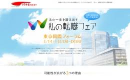 【女性限定】リクナビNEXT「私の転職フェア」東京 が2017.1.14(土)開催(登録でQUOカード)
