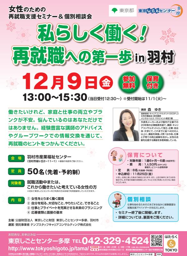 女性のための再就職支援セミナー&個別相談会