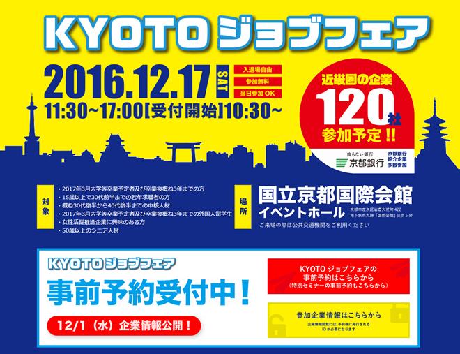 正社員転職の合同企業説明会 「KYOTOジョブフェア」が12月17日(土)に開催- 近畿圏の企業120社が集結