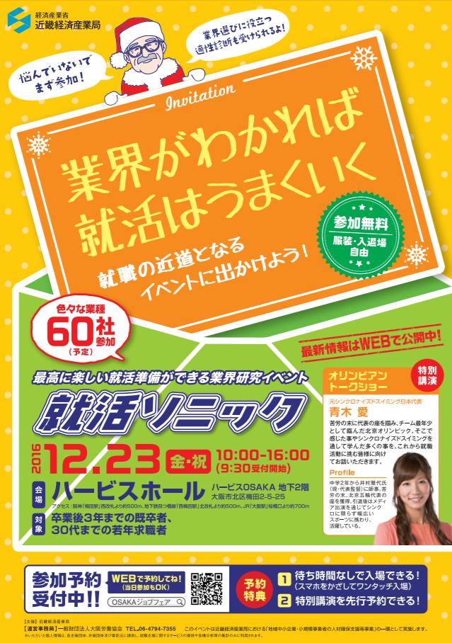 大阪梅田で業界研究イベント「就活ソニック2016」を12月23日(金祝)に開催