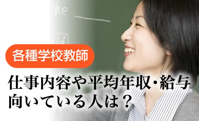 語学学校、予備校など各種学校の教師-仕事内容や平均年収・給与、向いている人を解説