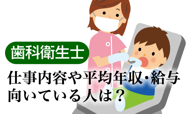 歯科衛生士に転職-仕事内容や平均年収・給与、向いている人