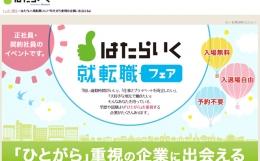 はたらいく就転職フェア@神奈川 (横浜)