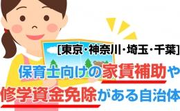 保育士向けの家賃補助や修学資金免除がある自治体(東京・神奈川・千葉・埼玉)