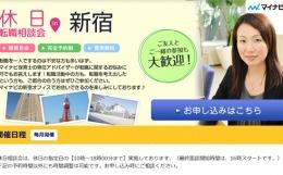 マイナビ保育士が 「休日相談会 in 新宿」を毎月開催-キャリアアドバイザーが転職の悩みに回答