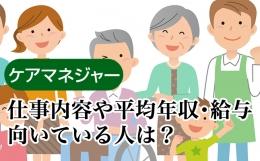 ケアマネジャー(介護支援専門員)に転職-仕事内容や平均年収・給与、向いている人を解説