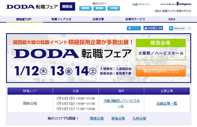 人気の転職イベント「DODA転職フェア」が2017年1月12日(木)~14日(土)に大阪(梅田)で開催