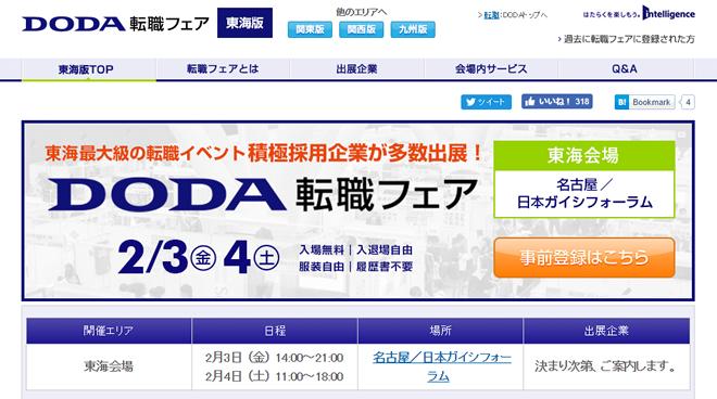 人気の転職イベント「DODA転職フェア」が2017年2月3日(金)、4日(土)に名古屋で開催