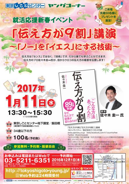 就活応援新春イベント「伝え方が9割」講演を2017年1月11日(水)に飯田橋で開催