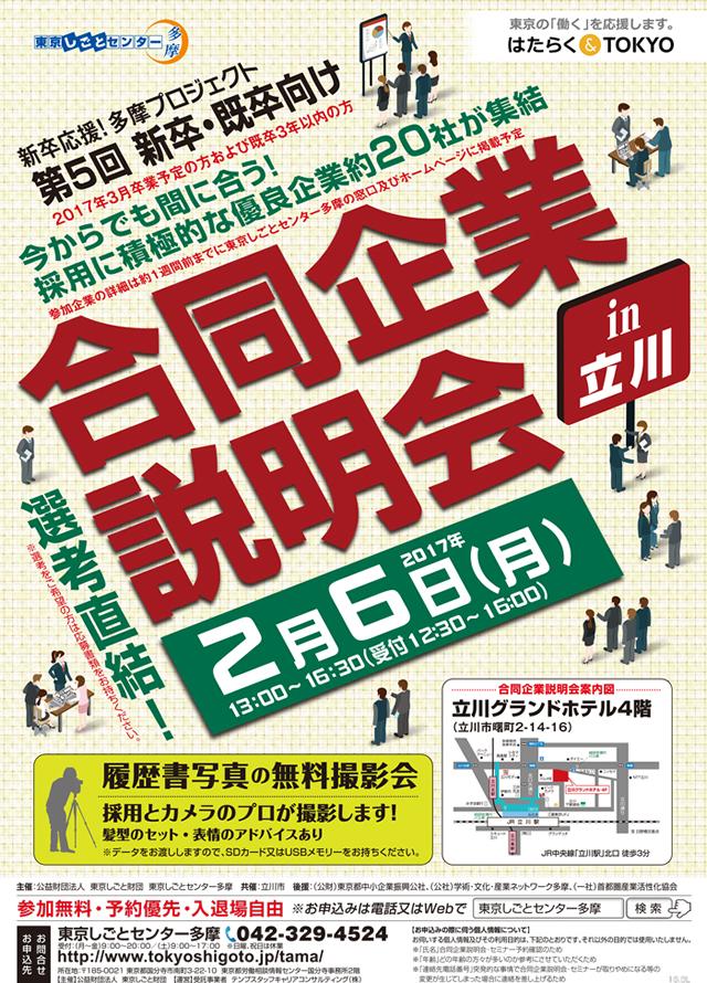 既卒3年以内対象:選考直結の「合同企業説明会 in 東京・立川」が2017年2月6日(月)開催