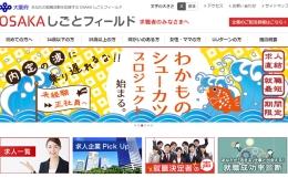 大阪開催「わかもの就活プロジェクト」