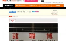 Re就活-既卒・第二新卒向けフェア「就職博-大阪」が2017年1月16、17日(月・火)に大阪梅田で開催