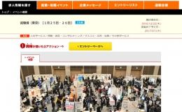 Re就活-既卒・第二新卒向けフェア「就職博(東京)」が2017年1月25日(水)・26日(木)に新宿で開催