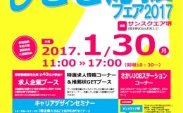 「しごと応援フェア2017 (サンスクエア堺)」が1月30日(月)に開催-地域優良企業が集合