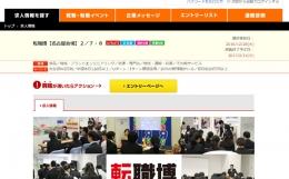若手社会人向け転職イベント「転職博(名古屋)」が2017年2月7日(火)・8日(水)に開催