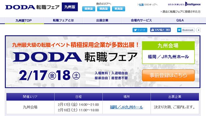 転職イベント「DODA転職フェア」が2017年2月17日(金)、18日(土)に博多で開催
