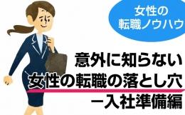 意外に知らない女性の転職の落とし穴 -入社準備編