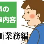 「人事」の仕事内容〈その4〉-評価業務編