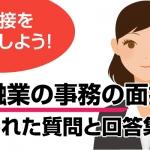 銀行など金融業の事務職の面接で聞かれた質問と回答集